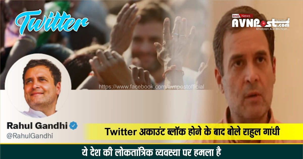 After the Twitter account was blocked, Rahul Gandhi said, this is an attack on the democratic system of the country