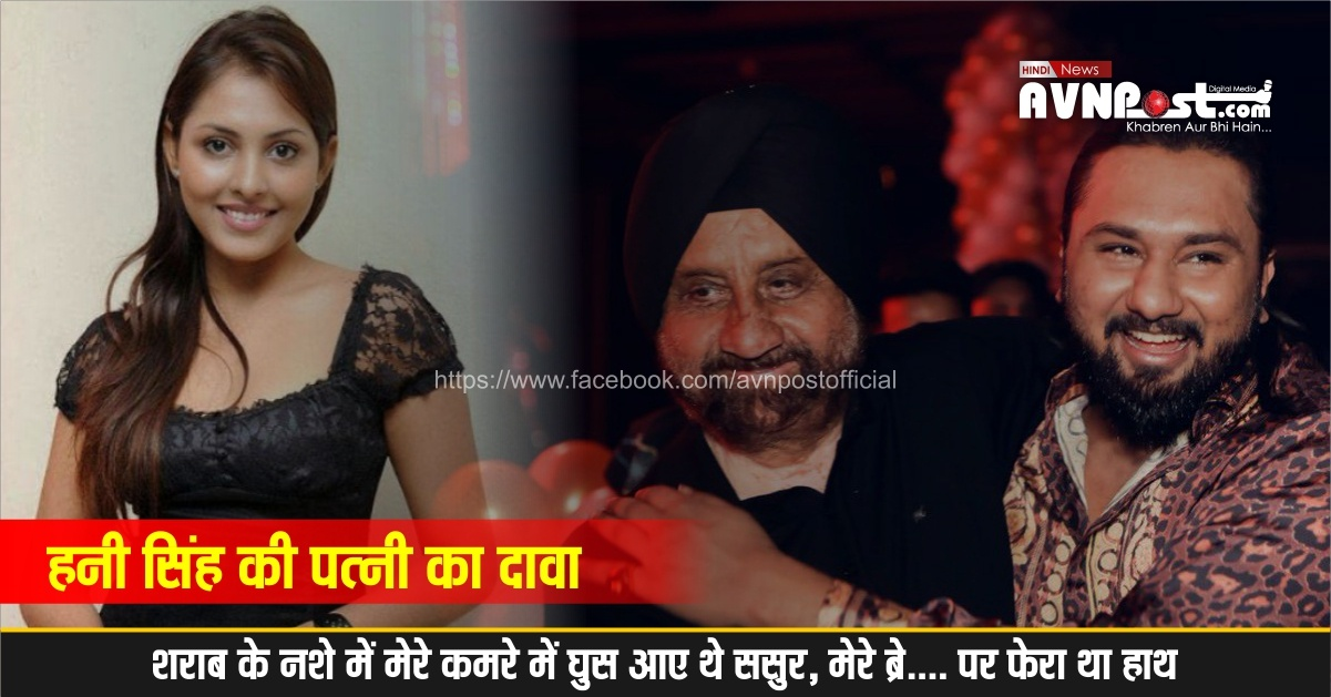 Honey Singh's wife claims: In my room of alcohol, the father-in-law was furred at my B & $% #